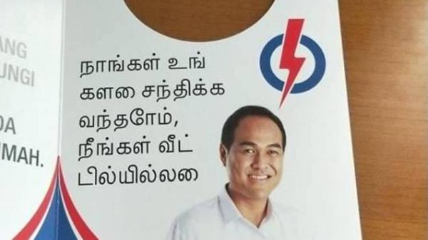 Defeated Aljunied PAP candidate apologised for Tamil brochures full of errors