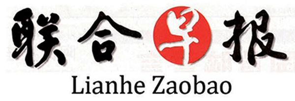 Pinkie Lee Joker Say Lianhe Zaobao Serves as Window To Chinese Culture